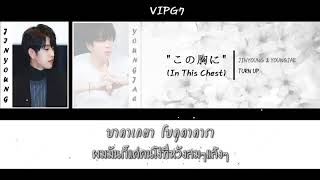 "[THAISUB] JINYOUNG & YOUNGJAE (GOT7 UNIT) - ""この胸に(In This Chest)"""