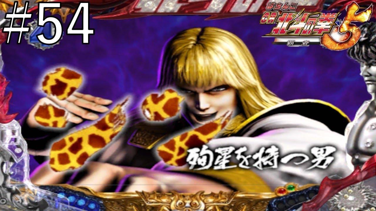 ぱちんこCR北斗の拳5 覇者 #54
