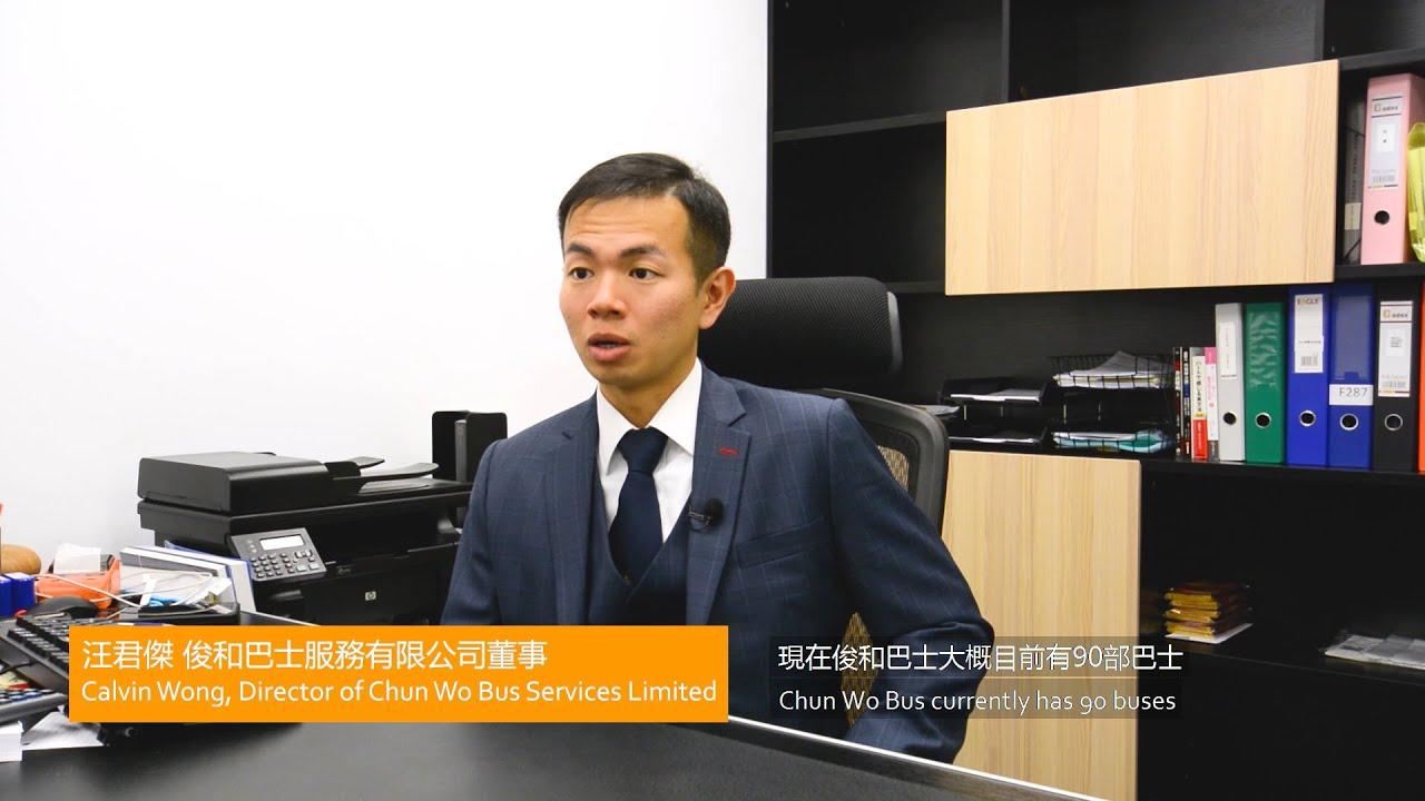 專訪俊和巴士服務有限公司董事汪君傑先生 - YouTube