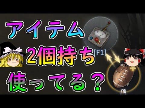 【第五人格】アイテム2個持ち移動&タックルだらけの動画!!【Identity V】ゆっくり実況