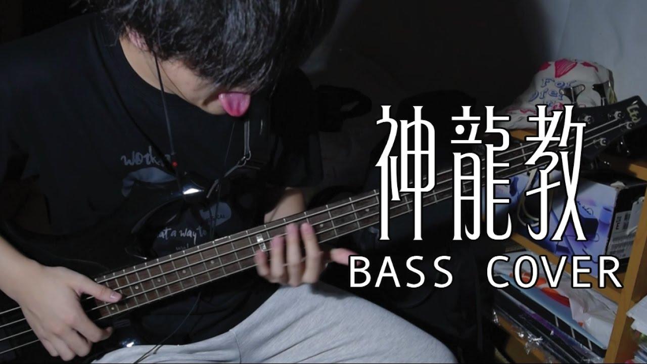 KOLOR《神龍教》 Bass Cover by Hermes Shum - YouTube