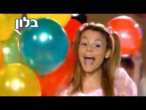רינת גבאי ומימי בארץ המילים  פרק 2 - בלון