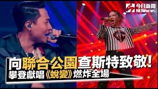 《中國新說唱》向聯合公園查斯特致敬!攀登獻唱《蛻變》燃炸全場 thumbnail