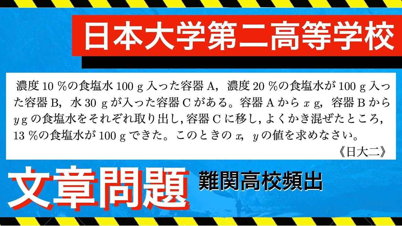 食塩水ABと水C|3種の濃度|日本大学第二高