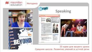 Развитие умений в устной речи у учащихся средней школы на уроках АЯ
