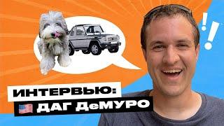 Пока не ездим: Даг ДеМуро. О русском автопроме и самой странной машине в мире