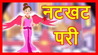 नटखट परी | Hindi Cartoon-Video Geschichte für Kinder | Moralische Geschichten für Kinder | Maha Cartoon TV XD