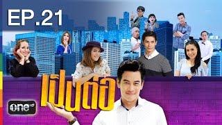 เป นต อ new season ep 21 พลาดพล ง