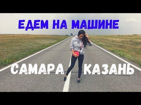 Как мы преодолели препятствия! | Дорога Самара-Казань часть 1
