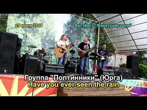 "Группа ""Полтинники"" (Юрга) Cover ""Have You Ever Seen The Rain"" (на русском)"