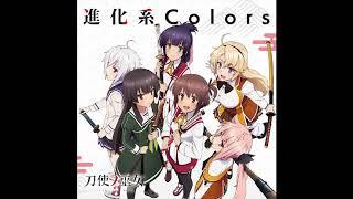 「刀使ノ巫女」《Toji no Miko》『進化系Colors』後期オープニングテーマ OP2 Opening FULL HD