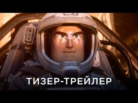 Нескінченність і Девід Бові в першому трейлері «Лайтера» від Pixar