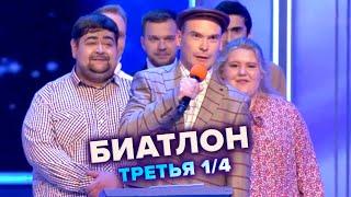 Биатлон КВН Высшая лига Третья 1 4 финала 2021