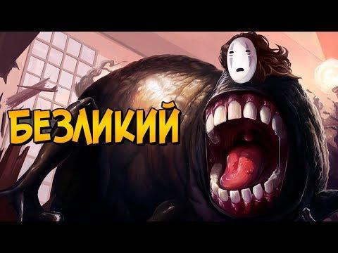 Безликий бог Каонаси из аниме Унесенные Призраками Хаяо Миядзаки