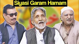 Best Of Khabardar Aftab Iqbal 29 November 2017 - Syasi Garam Hamam - Express News