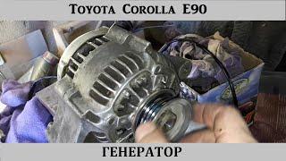 Toyota Corolla E90 генератор