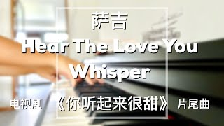 Piano Cover萨吉(Sagel)- Hear The Love You Whisper | 电视剧《你听起来很甜》片尾曲 Drama