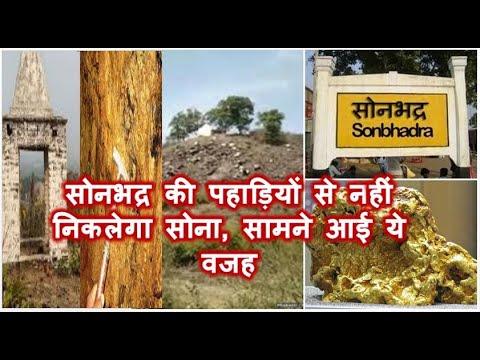 Download सोनभद्र की पहाड़ियों से नहीं निकलेगा सोना, सामने आई ये वजह#HTLivenewsexclusive#Hiddentimes#Sonbhadra