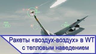 Инфракрасные ГСН в War Thunder для ракет «воздух-воздух»