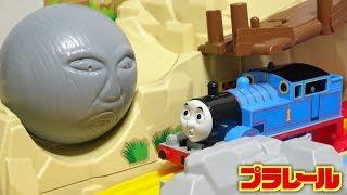 迫力満点!約2mのレイアウト!プラレール きかんしゃトーマス にげろ!トーマス! ボルダーのゴロゴロ山セット 開封・組み立てレビュー Thomas&Friends Plarail toys