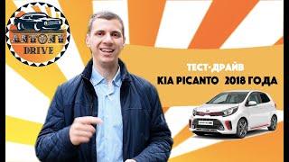 #3. Тест-драйв.  Kia Picanto 2018 - маленький автомобиль за большие деньги