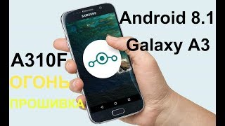 видео Новая прошивка для Samsung Galaxy A5 (2016) уже доступна