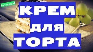 КРЕМ ДЛЯ бисквита. Бисквитного ТОРТА. Рулета. Как приготовить. Крем для торта в домашних условиях(ШКОЛОБЛОГГЕР: https://www.youtube.com/playlist?list=PLM2CJCHGzzzcOWk8nCq4IHJQoI33aLzqv Готовим крем для бисквита и бисквитного торта., 2015-11-08T23:29:47.000Z)