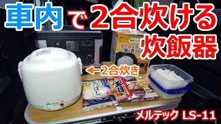 車内でご飯が2合炊ける!超車中泊向きの炊飯器を自腹レビュー【メルテック LS-11】