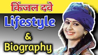 Kinjal dave Completel Biography| Lifestyle | Family | Kinjal dave rising star of gujarati song