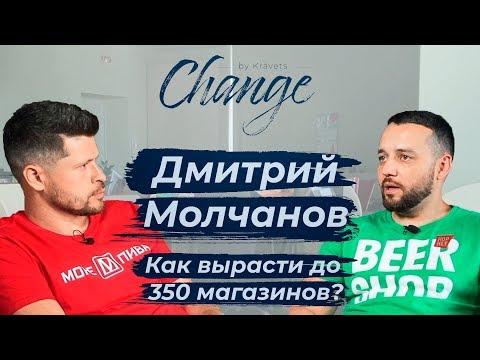 Дмитрий Молчанов: Как вырасти до 350 магазинов? Управляющий партнер сети МОРЕ ПИВА и HOP HEY
