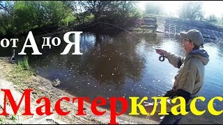Ловля нахлыстом, заброс и как ловить на нахлыст для начинающих на реке Ирпень, рыбалка под Киевом