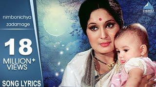 Nimbonichya Zadamage with Lyrics - Bala Gau Kashi Angai | Marathi Angai Geete | Asha Kale