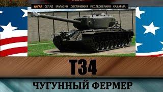 T34 самый полный гайд, как играть на премиум танке. Сколько фармит Т34