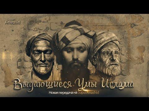 Выдающиеся умы Ислама - Новая передача [Трейлер] | Золотой Век Ислама