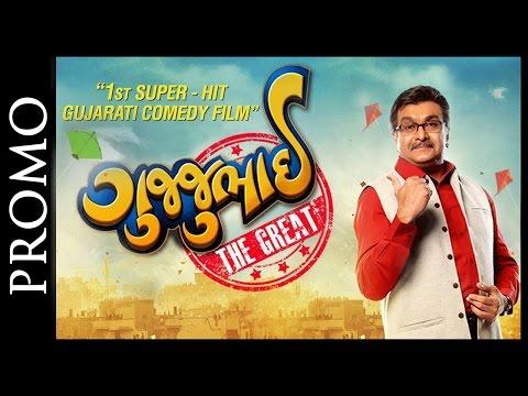 Promo - Gujjubhai The Great - Superhit Gujarati Film - Siddharth Randeria