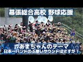 幕張総合 高校野球応援「あまちゃん」オープニングテーマ さすがの日本一のサウンド(千葉県高校野球応援2016)
