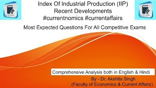 | Index of Industrial Production (IIP) feb 2020 | Most Expected Questions in Exams |