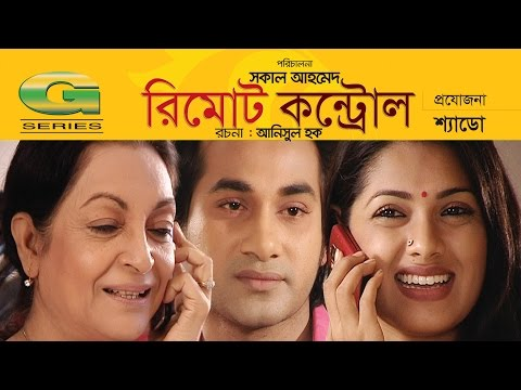 Remote Control | Drama | Shojol | Tisha | Dilara Zaman