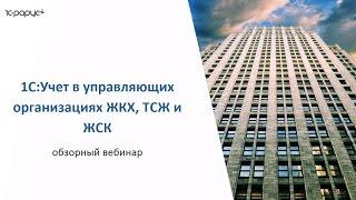 1С:Учет в управляющих организациях ЖКХ, ТСЖ и ЖСК