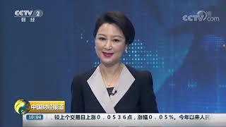 《中国财经报道》 20190701 10:00| CCTV财经