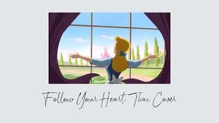 Cinderella II Dreams Come True - Follow Your Heart (Thai) ให้หัวใจชี้ทาง Cover