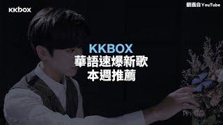 KKBOX「華語速爆新歌」本週推薦(2018/5/21)