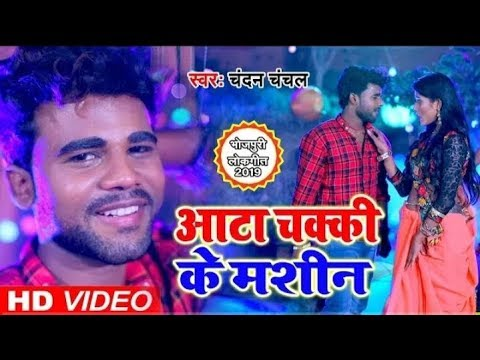Aata Chakki Ke Machine Chandan Chanchal Bhojpuri New Video Song 2019