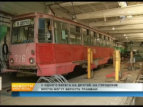 В Красноярске могут пустить трамваи по мостам