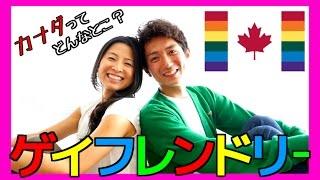 カナダってゲイフレンドリー!?バンクーバーで暮らす日本人に聞いた!