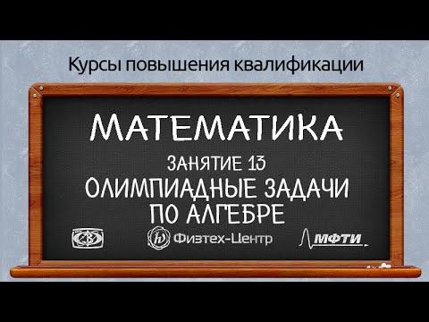 Курсы повышения квалификации. Математика. Занятие 13. Олимпиадные задачи по алгебре.