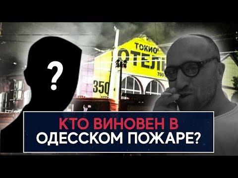 Кто на самом деле виновен в одесском пожаре? - НеДобрый Вечер