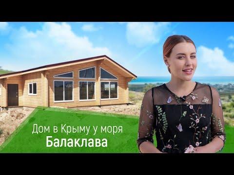 Дом в Крыму у моря: Балаклавa / Жить в Крыму, Ти Арт