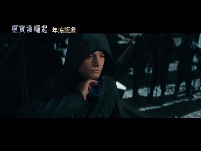 【羅賓漢崛起】Robin Hood 正義預告~11/30 要就幹大的