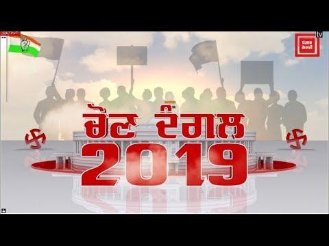 Lok Sabha Result 'ਤੇ ਵੱਡੀ ਕਵਰੇਜ live